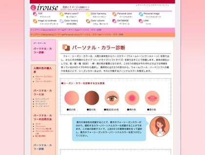 太中トシヤ:パーソナルカラー診断のページのイラスト