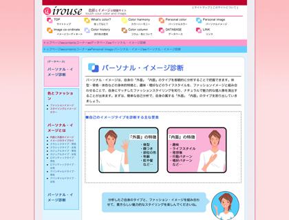 太中トシヤ:パーソナルイメージ診断のページのイラスト