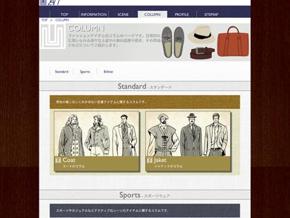 太中トシヤ:メンズファッションアイテムのコラムページのイラスト