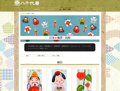 太中トシヤ:日本の風習や信仰のコラムページのイラスト